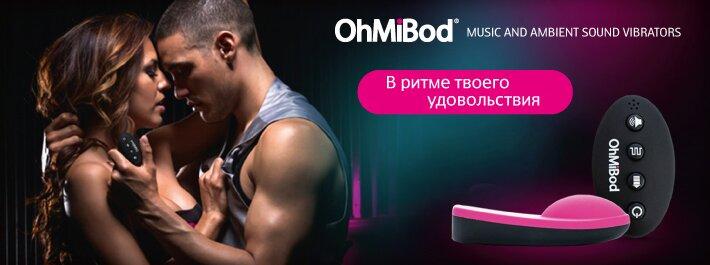 Ohmibod вибраторы и трусики